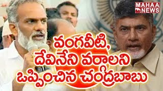 AP CM Chandrababu Political Strategy with Devineni and Vangaveeti Groups