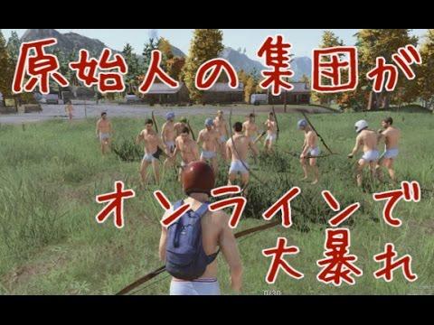 【GTA5×DayZ】原始人の集団がクルマや銃相手に立ち向かう!【文明を捨てた者たち】