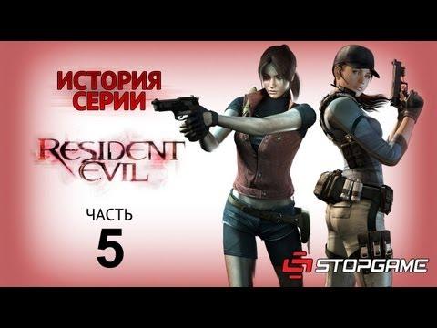 История серии. Resident Evil, часть 5