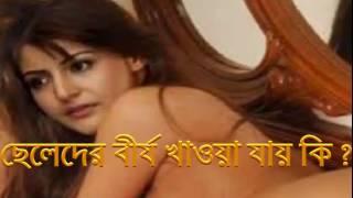 ছেলেদের বীর্জ খাওয়া যায় কি। bangla sex healthy tips Full HD