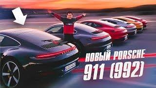 ЖЕСТКИЙ ТЕСТ: НОВЫЙ PORSCHE 911 992! 450 л.с.! От 8 МЛН! Carrera S & 4S. Обзор.