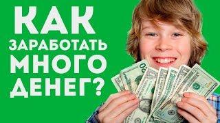 Как заработать деньги на видеороликах в ютубе? Сколько можно заработать на ютубе новичку?