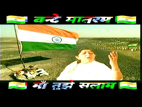 Lata Mangeshkar - Vande Mataram (वन्दे मातरम) Song || National Song || 15 August || 2018 ||