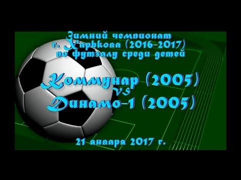Динамо-1 (2005) vs Коммунар (2005) (21-01-2017)