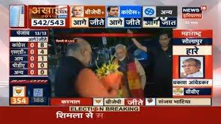Modi Live Coverage BJP मुख्यालय से | Lok Sabha Election Results 2019 LIVE Coverage | Delhi Live