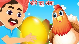 सोने का अंडा | Golden Goose Story | Hindi Kahaniya for Kids | Hindi Stories for Kids