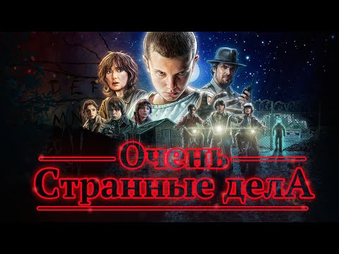 Очень странные дела. Загадочные события | Stranger Things