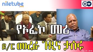 የኦፌኮ መሪ ዶ/ር መረራ ጉዲና ታሰሩ Dr Merera Gudina was arrested & EU - DW Amharic (Dec 30, 2016)