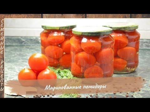 Маринованные помидоры пальчики оближешь! Заготовки на зиму, пошаговый рецепт [Семейные рецепты]