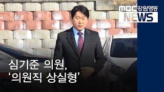R)심기준 의원직 상실형..원주 선거구 요동