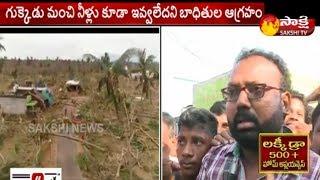 Cyclone Titli Victims | మాటలకు, ఫ్లెక్సీలకే పరిమితమైన సర్కారు సాయం