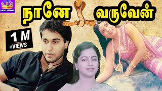 Naane Varuven-Rahman,Sripriya,Radhika,Mega Hit Tamil H D Thirller Full Movie