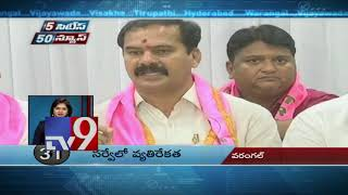 5 Cities 50 News || Top News || 26-09-2018