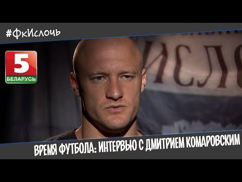 Время футбола | Интервью с Дмитрием Комаровским