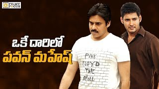 Pawan Kalyan vs Mahesh Babu : Both Are Following in same way