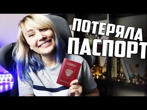 Как я потеряла паспорт в ДРУГОЙ СТРАНЕ!!!