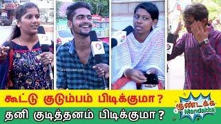கூட்டு குடும்பம் VS தனி குடித்தனம் | Tamil Cinema News | Kollywood News | Latest Seithigal