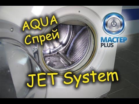 JET system, Аква спрей в стиральных машинах