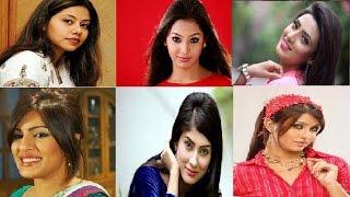 দেখুন বাংলাদেশের যে জনপ্রিয় অভিনেত্রীদের গোপন ভিডিও নিয়ে তোলপাড় দেশ।Bangla media gossip.