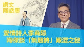 【CUP 媒體】愛情詩人李商隱 陶傑談「無題詩」艱澀之謎