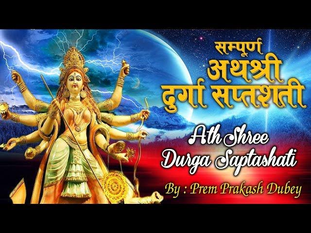 सम्पूर्ण दुर्गा सप्तशती पाठ (संस्कृत ) Complete Durga Saptshati In Sanskrit | Prem Parkash Dubey thumbnail