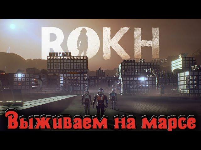Руководство запуска: ROKH по сети