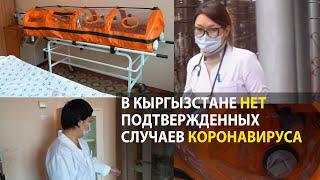 В Кыргызстане нет подтвержденных случаев коронавируса