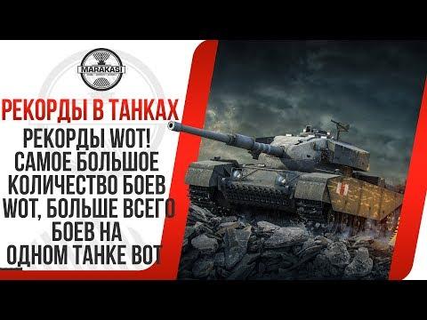 РЕКОРДЫ WOT! САМОЕ БОЛЬШОЕ КОЛИЧЕСТВО БОЕВ WOT, БОЛЬШЕ ВСЕГО БОЕВ НА ОДНОМ ТАНКЕ ВОТ World of Tanks