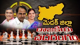 Political View on Medak District | Rajakeeya Chadarangam | CM KCR | Telangana Politics