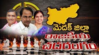 Political View on Medak District | Rajakeeya Chadarangam | CM KCR | Telangana Politics