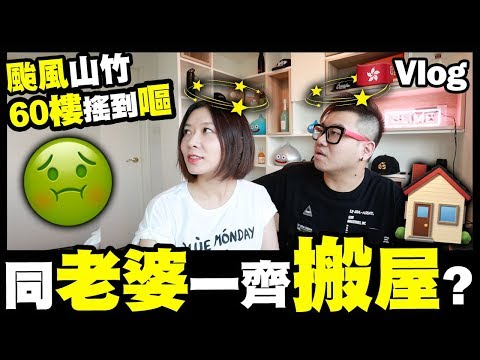 【Vlog】同老婆一齊搬屋