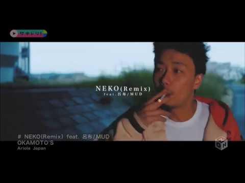 NEKO Remix feat  Ryohu/MUD-OKAMOTO'S