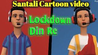 Lockdown din re// Santali Cartoon video//By-SAGUN SANDESH