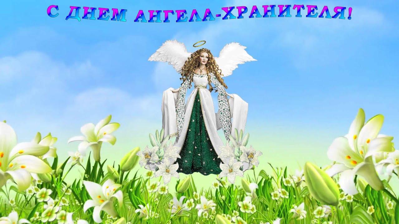 Красивые картинки и поздравления с днем ангела