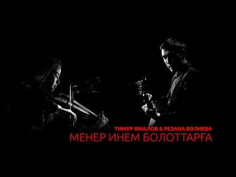 Тимур Ямалов - Менер инем болоттарга
