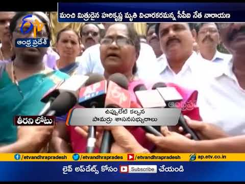 Political Leaders Pays Tribute To Nandamuri Harikrishna | Across State