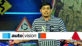 Auto Vision | Sirasa TV 11th May 2019