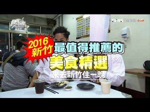 台綜-食尚玩家-20161010 【新竹】最值得推薦的美食精選