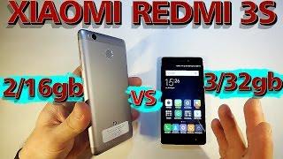 XIAOMI REDMI 3S -- 2/16Gb vs 3/32Gb -- Разница версий (память, скорость, экран, динамик...)