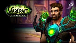 Legion ● #ИграйБесплатно =) ● World of Warcraft  ● uwow.biz
