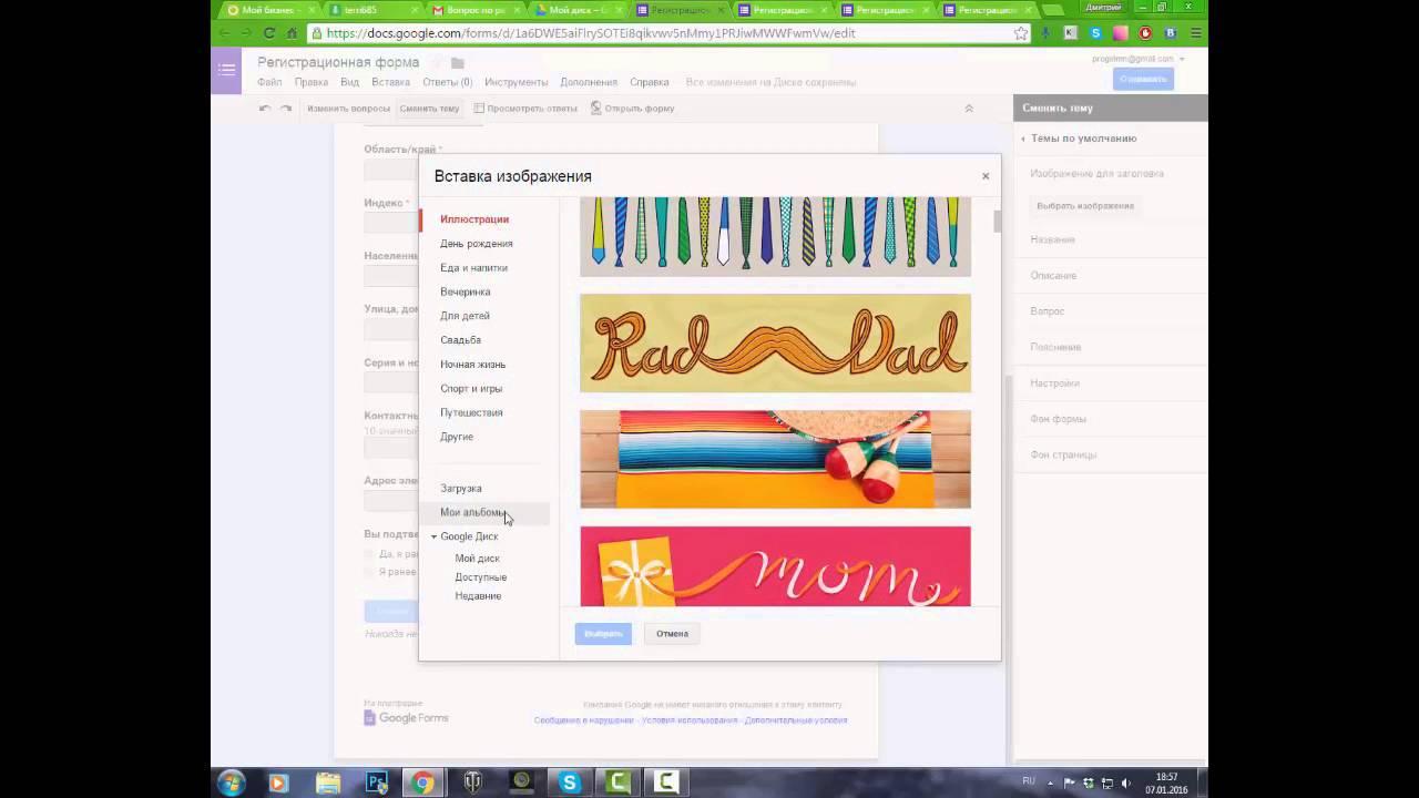 Как создать красивую регистрационную форму на гугл-диске - YouTube