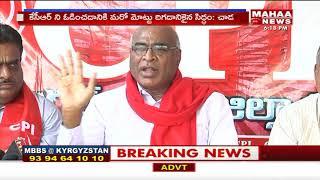 CPI Leader Chada Venkat Reddy Slams CM KCR