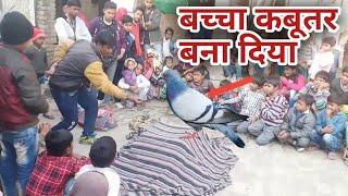 मदारी बच्चे को कबूतर बनाकर भूल गया जादू। फिर देखिये क्या हुआ । madari ka khel in a village