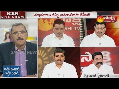 KSR Live Show | చంద్రబాబు దుమ్ము దులిపిన కేసీఆర్..!!  - 30th December 2018