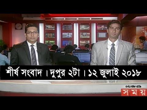 শীর্ষ সংবাদ | দুপুর ২টা | ১২ জুলাই ২০১৮ | Somoy tv News Today | Latest Bangladesh News