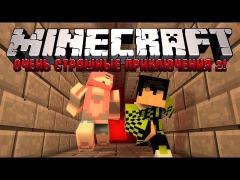 Minecraft: Очень Страшные Приключения 2! #13 - В ГОСТЯХ У БАБЫ-ЯГИ!