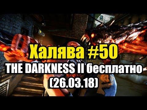 Халява #50 (26.03.18). THE DARKNESS II бесплатно, успей забрать!