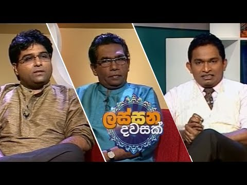Lassana Dawasak|Sirasa tv with Buddhika Wickramadara 24th July 2018