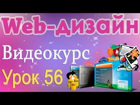 Программы для работы с Web-сайтами. Формат GIF. Урок 56