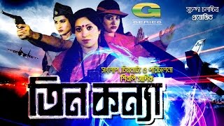 Tin Konna |  HD1080p | Bobita | Champa | Shuchanda | Classical Bangla Movie